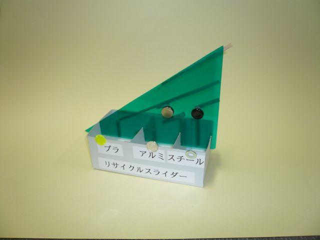 リサイクルスライダーの写真