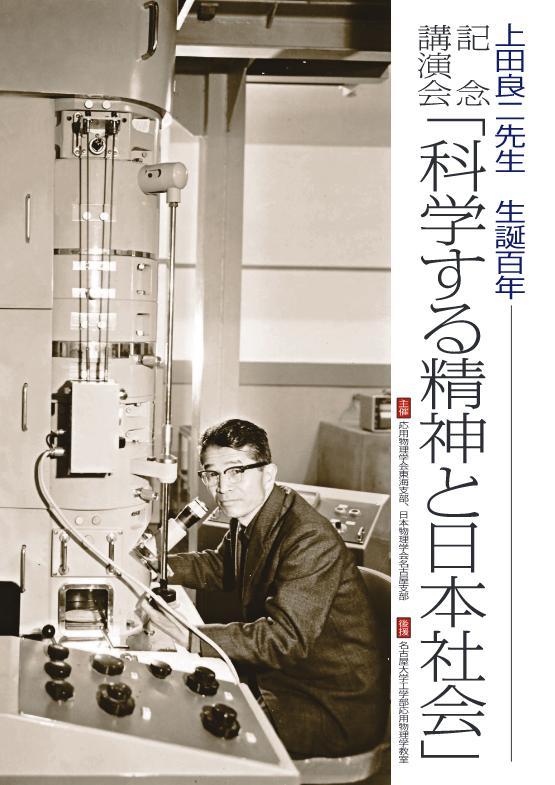 上田良二先生生誕百年記念講演会「科学する精神と日本社会」ブックレットの表紙